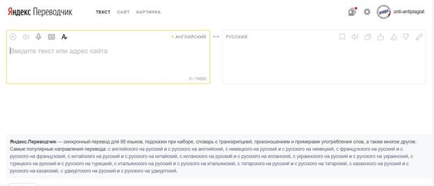 Как перевести текст в Яндекс-переводчике для повышения оригинальности курсовой работы