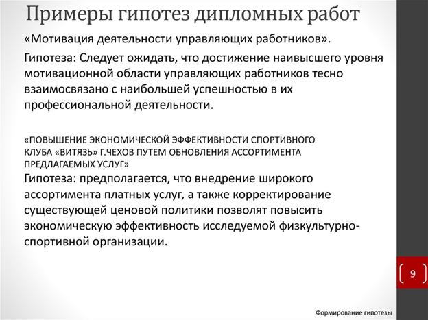 Пример гипотез дипломных работ
