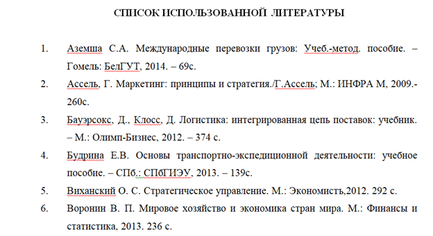 Пример списка использованной литературы в дипломной работе