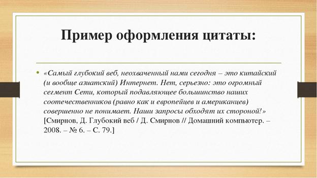 Пример оформления цитаты в дипломной работе