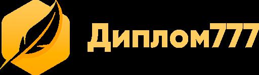 Логотип сайта diplom777.ru.