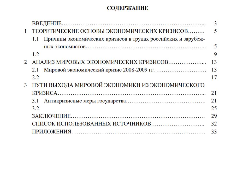 Пример структуры и содержания курсовой работы.