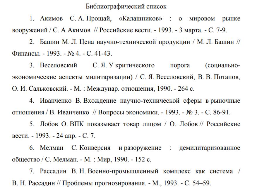 Пример оформления списка литературы в курсовой работе.