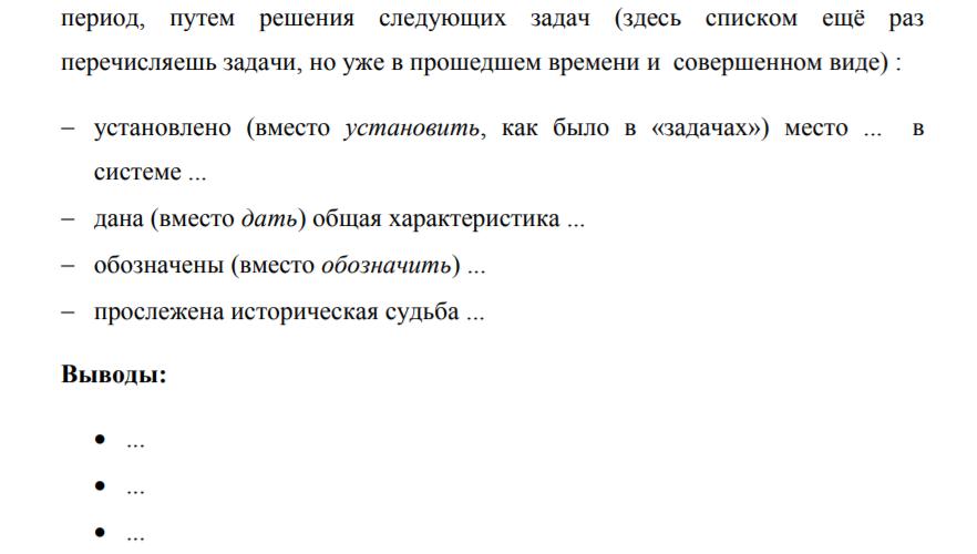 Пример заключения в курсовой работе.