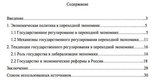 Образец содержания курсовой работы 2020 от СГЭУ.