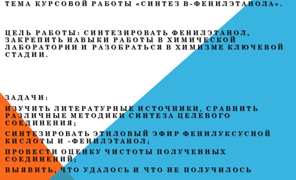 Пример целей и задач в курсовой работе.