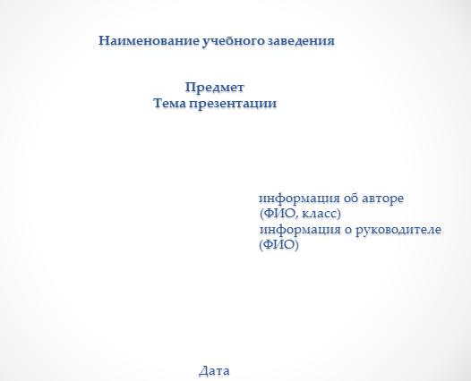 Образец оформления титульного листа презентации курсовой работы.