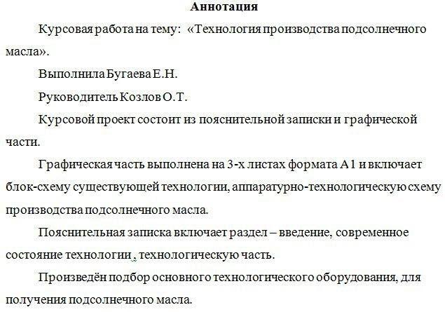 Образец аннотации к курсовой работе, пример.