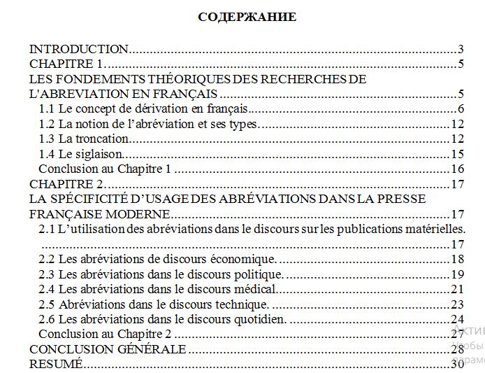 Курсовая работа с французского языка на тему: «L'abréviation dans les médias français contemporains». Требования к объему курсовой работы 30-35 страниц.