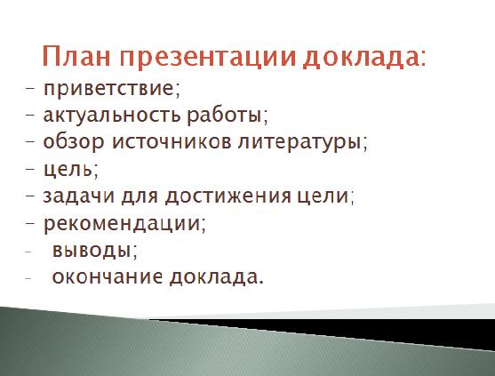 Изображение плана презентации доклада.