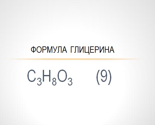 Пример оформления номера формулы глицерина.