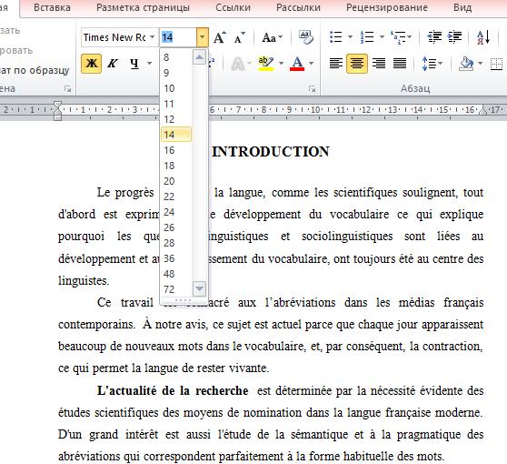 Пример оформления шрифта для курсовой работы с французского языка.