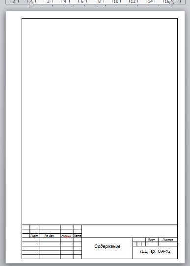 Пример оформления рамки к дипломной работе.
