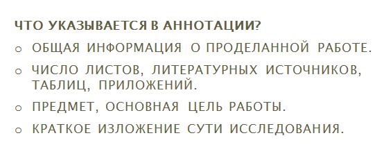 Пример содержимого аннотации дипломной работы.