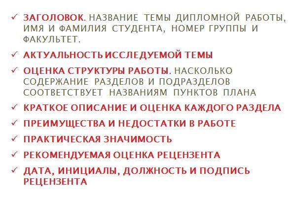 Базовая структура рецензии дипломной работы.