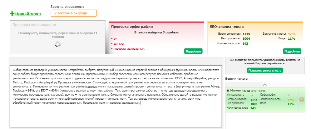 Пример проверки текста на антиплагиат через программу text.ru