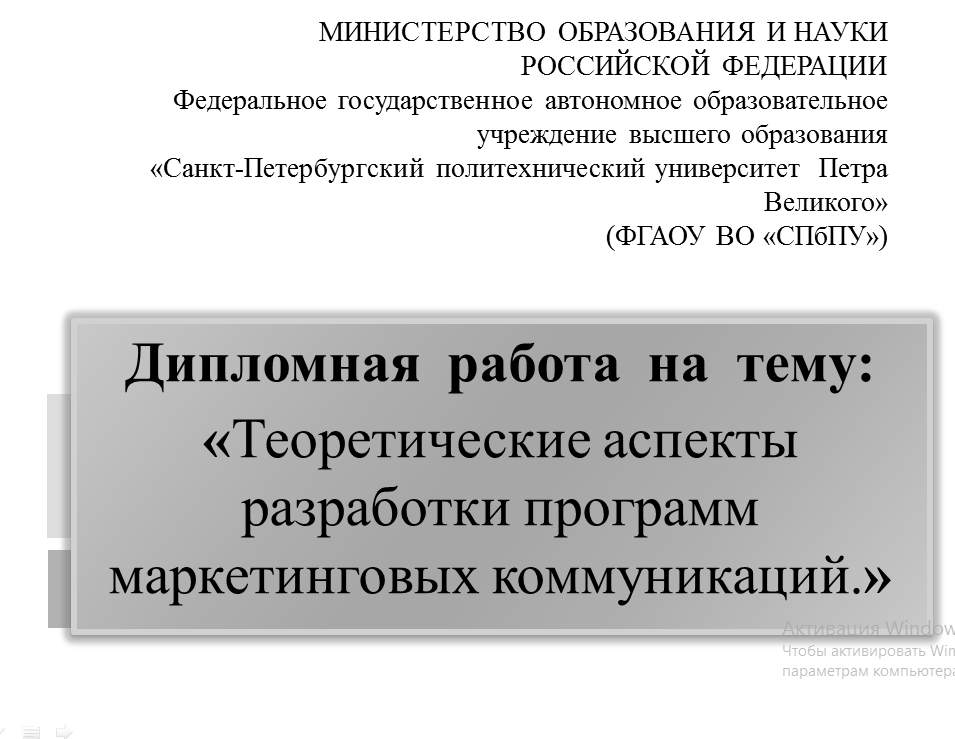 Пример титульного листа презентации дипломной работы.
