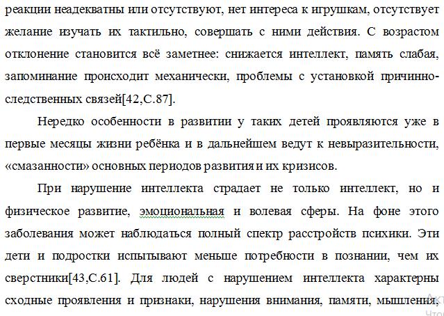 Пример написания ссылок в дипломной работе.