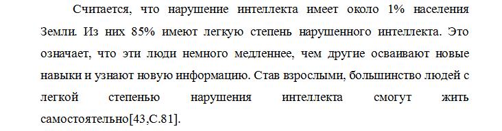 Пример оформления ссылки в дипломной работе.