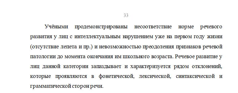 Пример оформления нумерации вверху страницы дипломной работы.