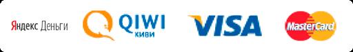 Способы оплаты заказа: Яндекс Деньги, QIWI, VISA, Mastercard.